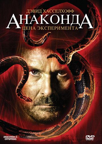 Анаконда 3: Цена эксперимента (ТВ)