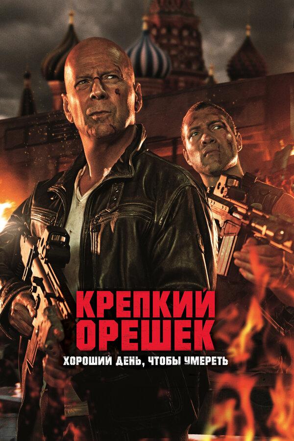 Отзывы к фильму – Крепкий орешек: Хороший день, чтобы умереть (2013)