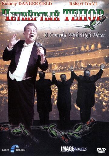 Четвертый тенор (2001)