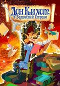 Дон Кихот в волшебной стране смотреть фильм онлай в хорошем качестве