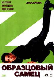 Образцовый самец (2001)