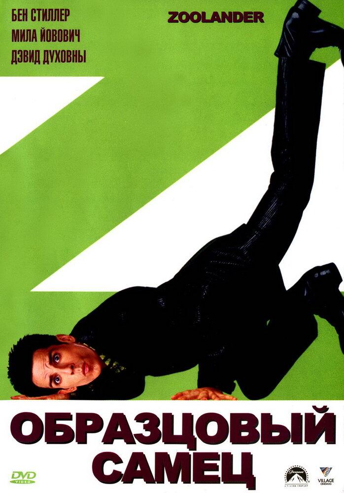 Образцовый самец (2001) смотреть онлайн HD720p в хорошем качестве бесплатно