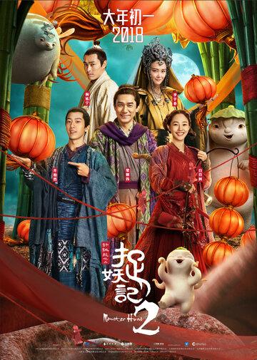 Охота на монстра 2 / Zhuo yao ji 2 2018г.