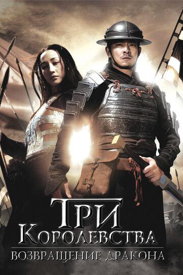 Три королевства: Возвращение дракона (2008) - смотреть онлайн