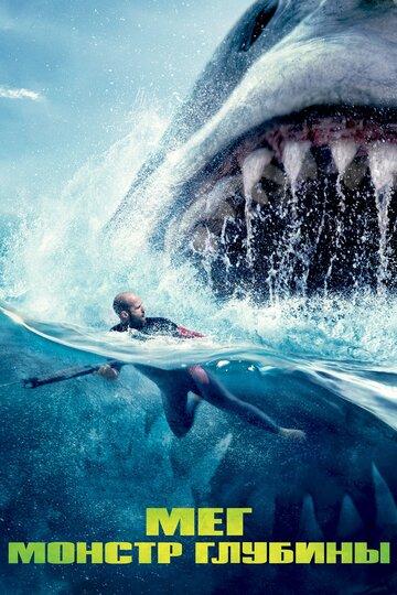«Мэг: Монстр глубины» 3D