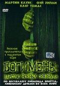 Богимены: Царство ночных грязнуль (2004) полный фильм
