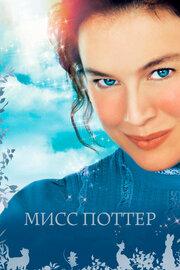 Смотреть онлайн Мисс Поттер