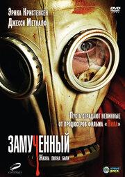 Замученный (2009)