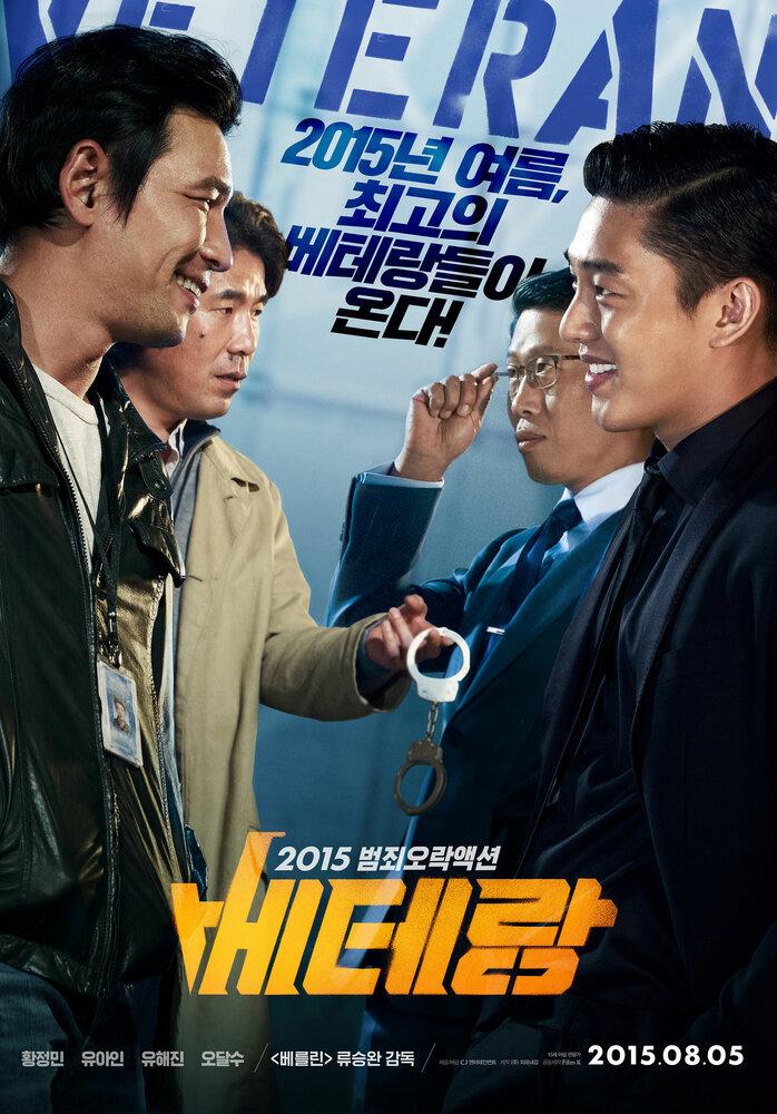 916037 - Ветеран ✸ 2015 ✸ Корея Южная