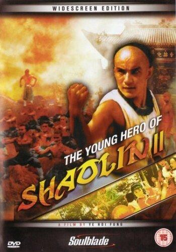 Молодой герой из Шаолиня 2 (Xin fang shi yu)