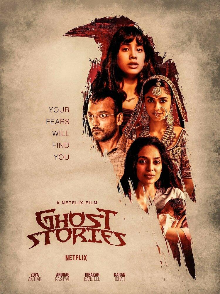Истории о призраках