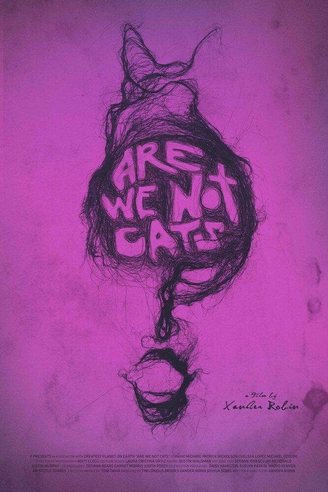 Мы не кошки (2016)