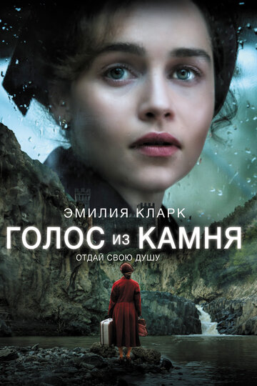 Голос из камня / Voice from the Stone (2017)