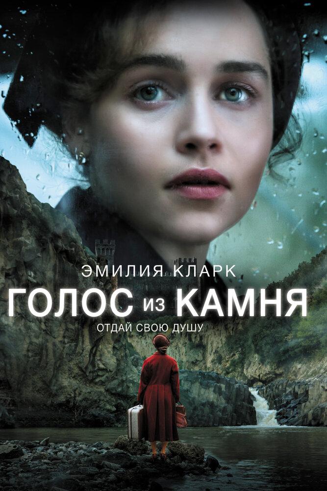 Отзывы к фильму – Голос из камня (2016)