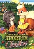 Почему заяц прячется (1982)