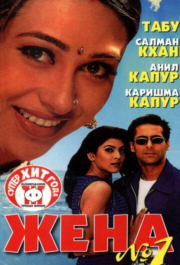 Жена номер один (1999) — отзывы и рейтинг фильма