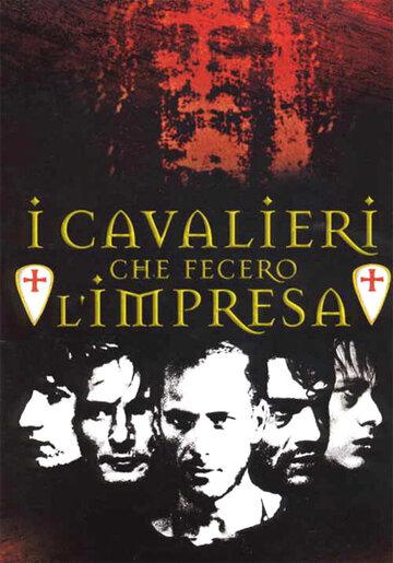 Рыцари крестового похода (2001)