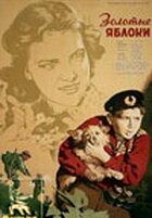 Золотые яблоки (1954) полный фильм онлайн