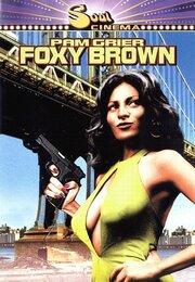 Смотреть онлайн Фокси Браун
