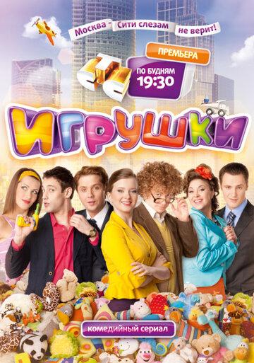 Игрушки (2010)