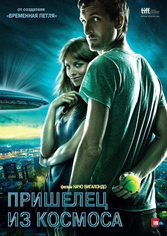 Пришелец из космоса (2011) - смотреть онлайн
