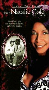 Жизнь ради любви: История Натали Коул (2000)