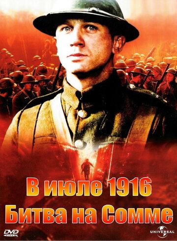 В июле 1916: Битва на Сомме