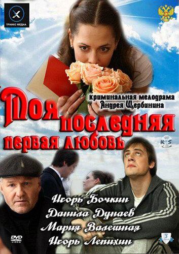 Фильм Моя последняя первая любовь (ТВ)