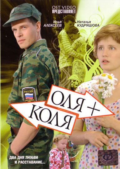Оля + Коля (2007)