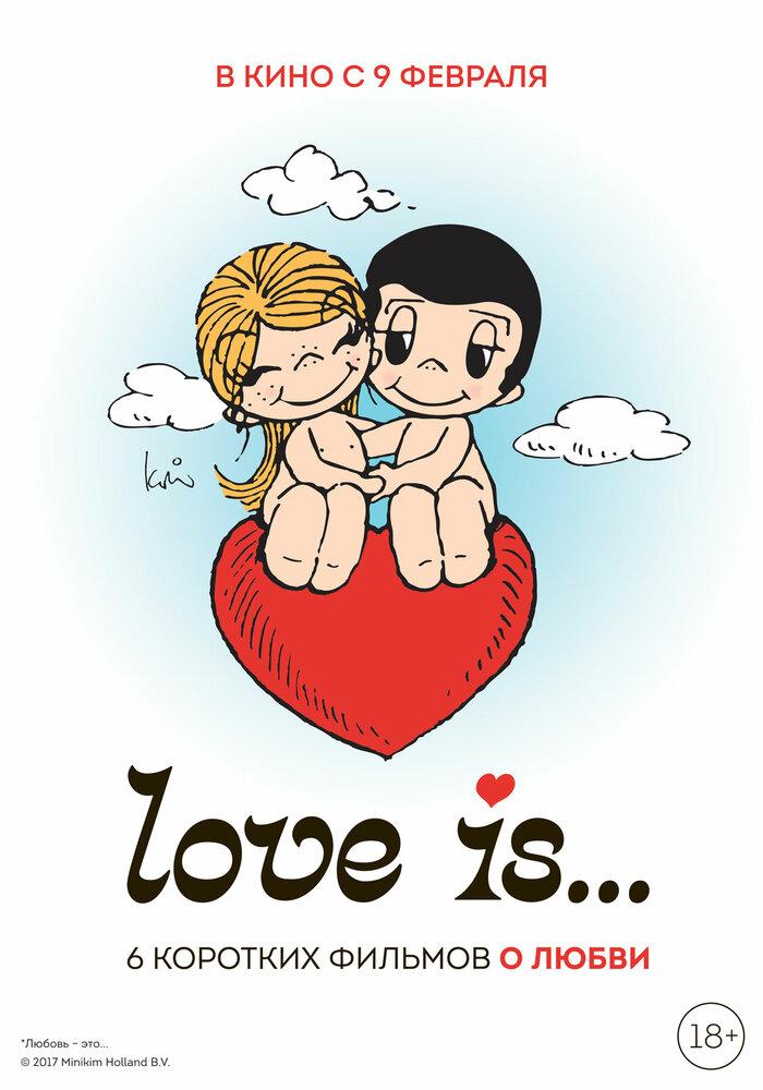 скачать торрент love is