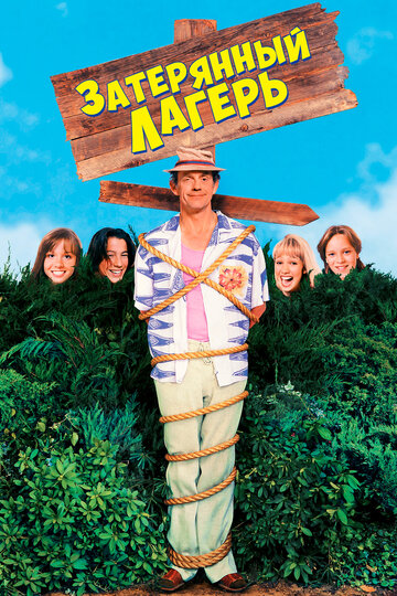 Постер к фильму Затерянный лагерь (1994)