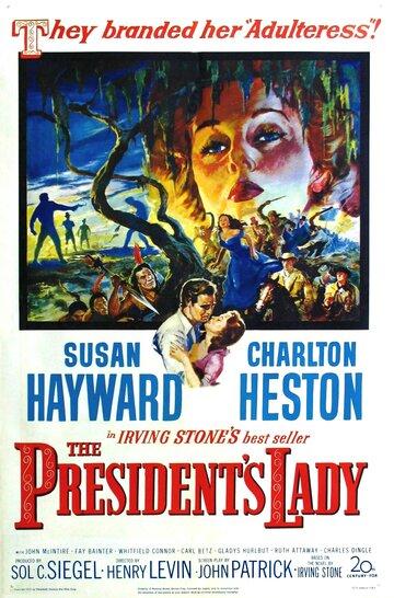Первая леди (1953)