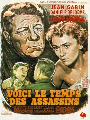 Время убийц (1956)