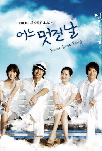 Один прекрасный день (2006) полный фильм онлайн