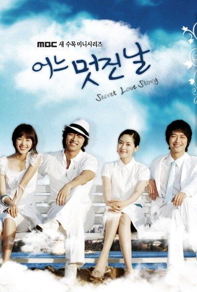494181 - Один прекрасный день ✦ 2006 ✦ Корея Южная