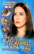 Нежный яд (1999) смотреть онлайн фильм в хорошем качестве 1080p