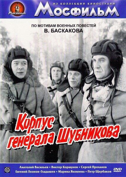 Фильмы Корпус генерала Шубникова