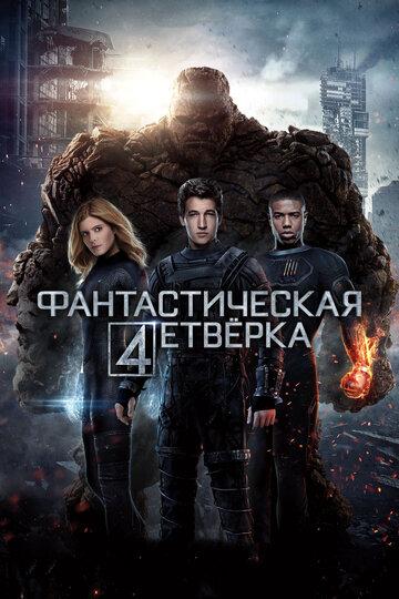 Фантастическая четверка (2015) полный фильм онлайн