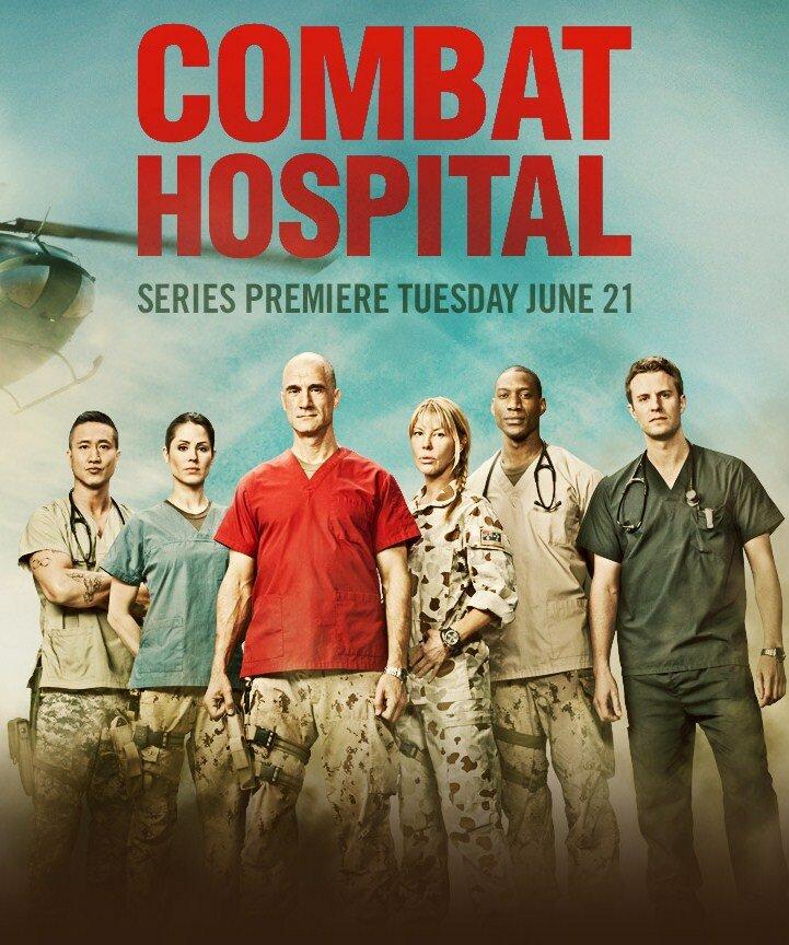 Военный госпиталь (2011)