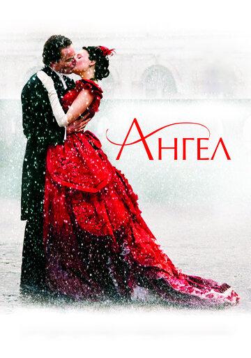 Ангел (2007)