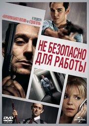 Смотреть Небезопасно для работы (2014) в HD качестве 720p