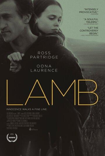 ������ (Lamb)