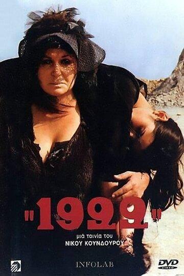 1922 (1978)
