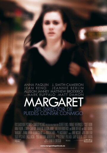 Маргарет (Margaret)