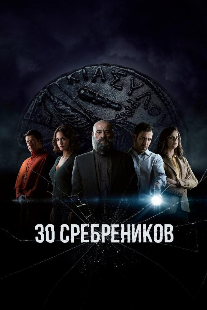 Тридцать сребреников  1 сезон     , 8 серия
