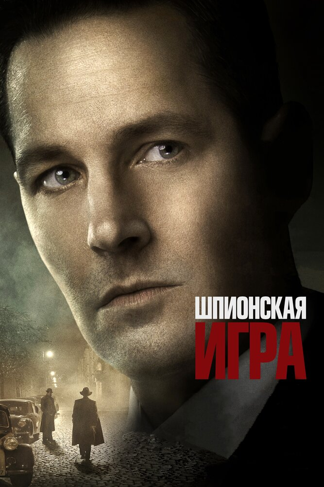 Шпионская игра / The Catcher Was a Spy. 2018г.