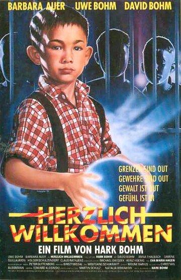 Добро пожаловать (1990)