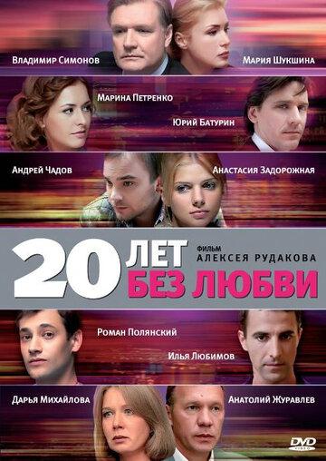 20 лет без любви (2011) полный фильм онлайн
