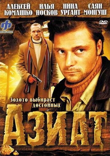 Азиат (ТВ)
