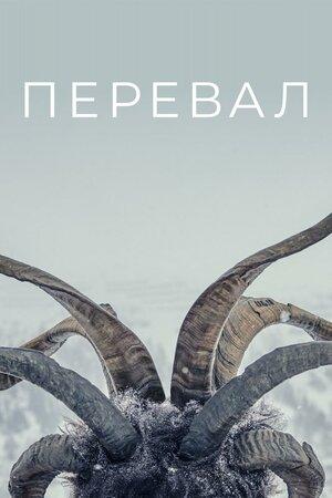 Перевал, сериал 2018